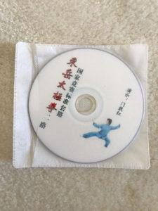 Dong Yue Tai Chi CD 2