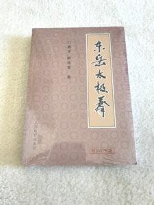 dong yue tai chi manuscript booklet